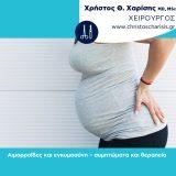 xeirourgos-thessaloniki-xarisis-aimoroides-egkymosyni-xeirourgeio-therapeia