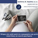 xeirourgos-thessaloniki-xarisis-petres-xoli-egkymosini-xeirourgeio-therapeia
