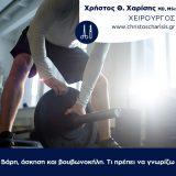 xeirourgos-thessaloniki-xarisis-vari-askisi-vouvonokili-xeirourgeio-therapeia