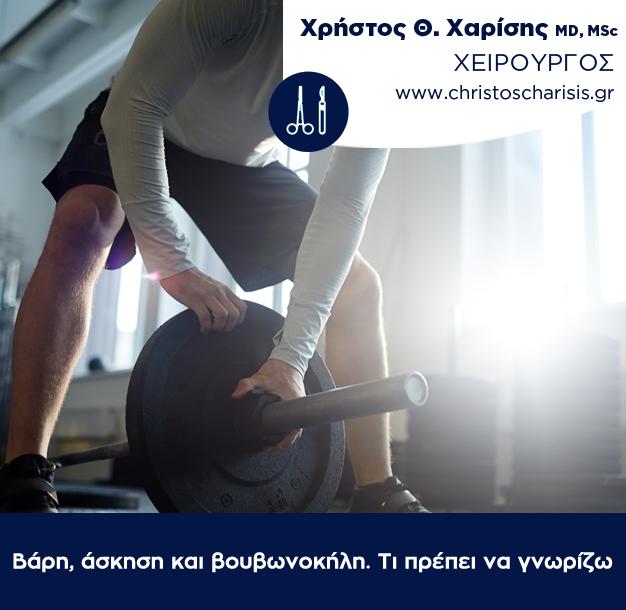 xeirourgos-thessaloniki-xarisis-vari-askisi-vouvonokili-xeirourgeio-therapeia.jpg